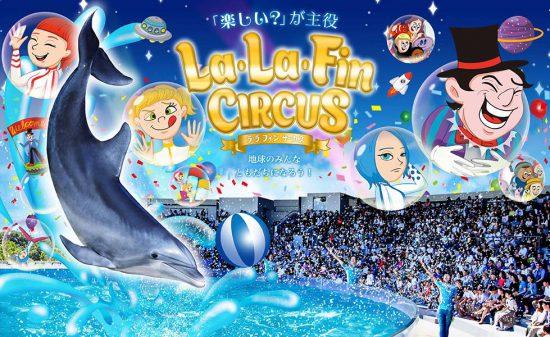 La・La・Fin CIRCUS